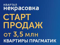 Квартал «Некрасовка». Старт продаж! Квартиры в Москве с отделкой от